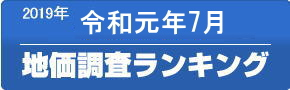 平成31年(2019年)7月 地価調査ランキング