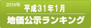 平成31年(2019年)1月 地価公示ランキング